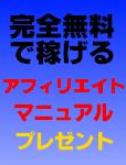 サイドバー画像(5000青).png
